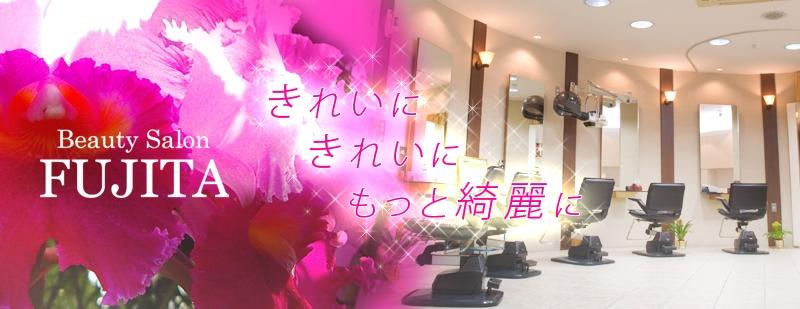 ビューティーサロン FUJITA 登美ケ丘店